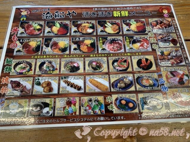 東尋坊(福井県坂井市)海付近の商店、海船やさんのメニュー