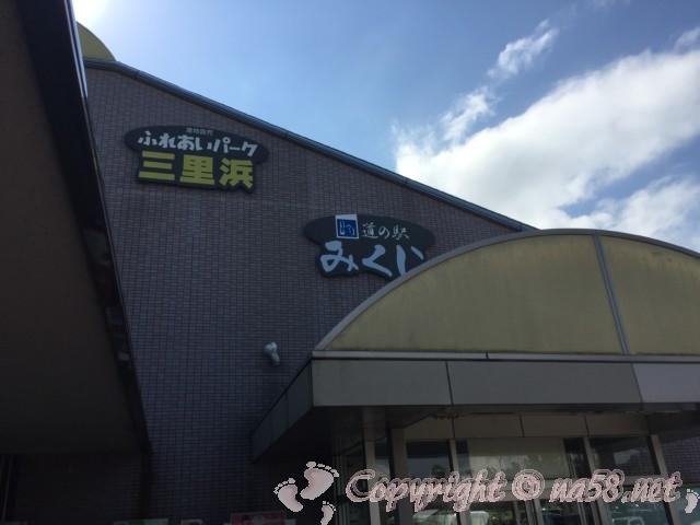 「道の駅 みくに」(福井県坂井市)ランドマーク