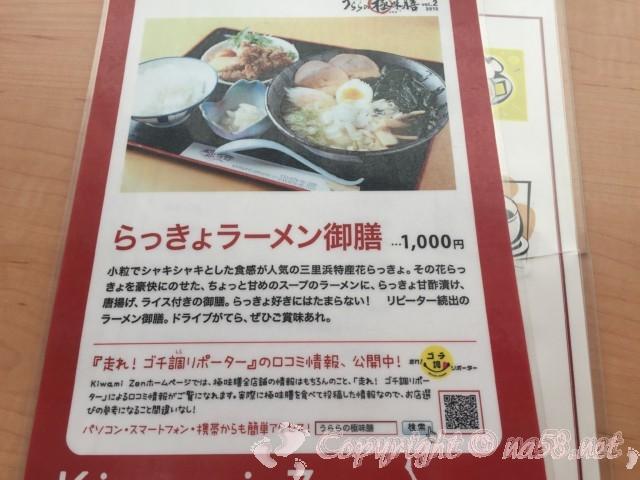 「道の駅みくに」(福井県坂井市)レストランのメニュー、らっきょラーメン御膳