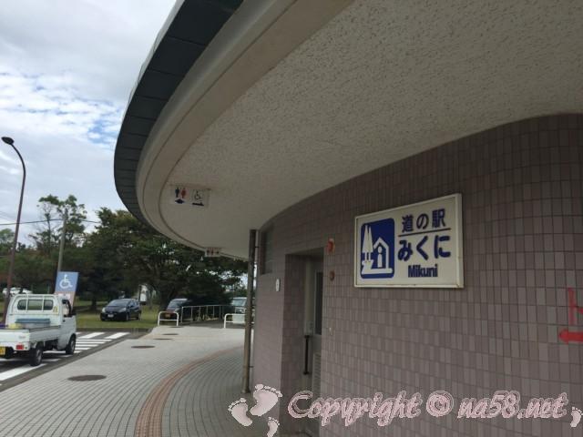 「道の駅みくに」(福井県坂井市)施設の左方向にあるトイレ