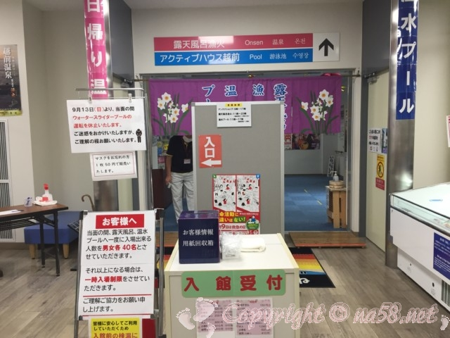 「道の駅越前」(福井県越前市)に併設の温泉「漁火」入り口