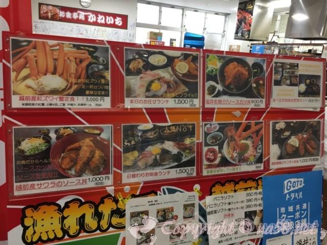 「道の駅越前」(福井県越前市)のレストラン、食事処かねいちメニュー