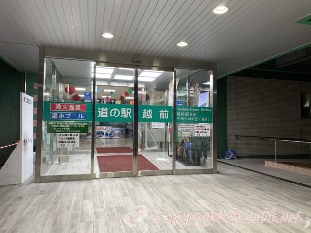 「道の駅越前」(福井県越前町)