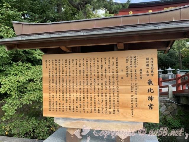 氣比神神宮(福井県敦賀市)の祭神と沿革