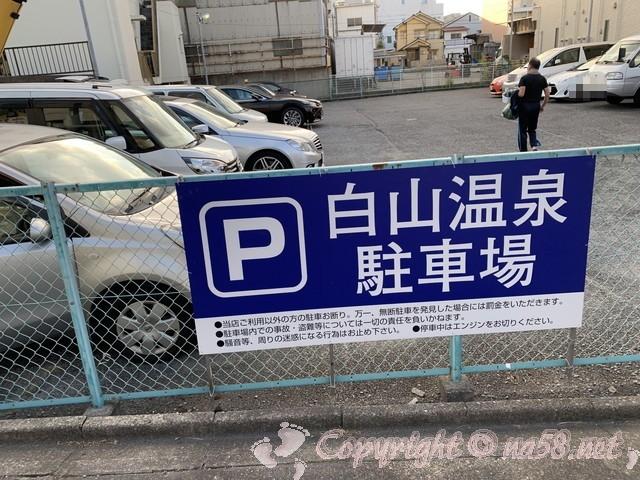 白山温泉(名古屋市西区)無料駐車場