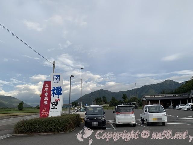 「道の駅 禅の里」(福井県永平寺町)の駐車場と看板