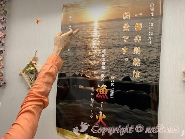 日帰り温泉「漁火」(道の駅越前内 福井県越前町)夕日の絶景のポスター