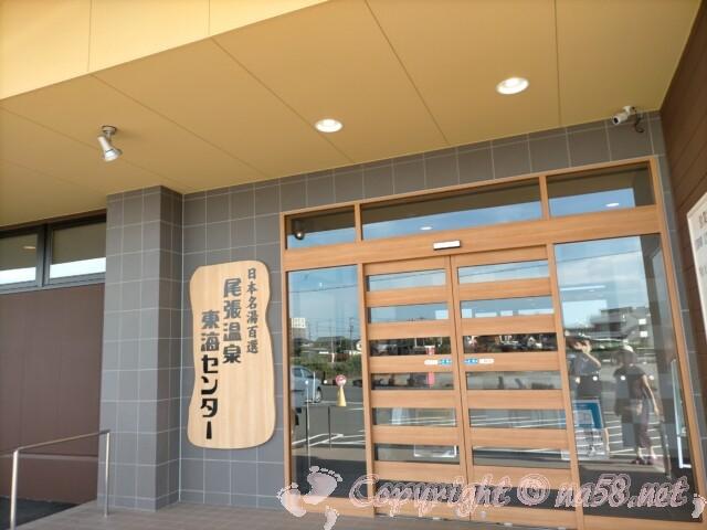 尾張温泉東海センター(蟹江町)の玄関 日本百名湯