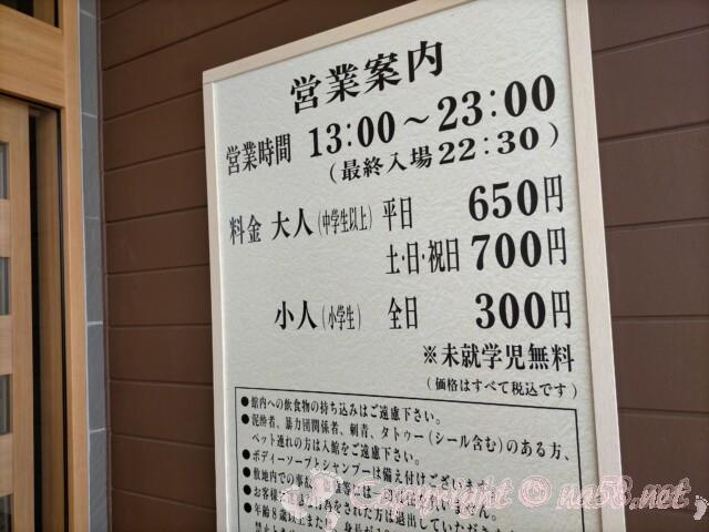 尾張温泉東海センター(蟹江町)の料金と営業時間
