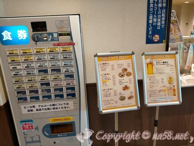 尾張温泉東海センター(蟹江町)食事 レストラン メニュー