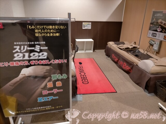 尾張温泉東海センター(蟹江町)全身治療のできるマッサージ機