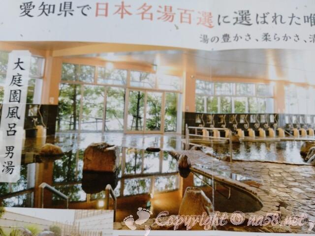 尾張温泉東海センター(蟹江町)大庭園風呂(男湯)