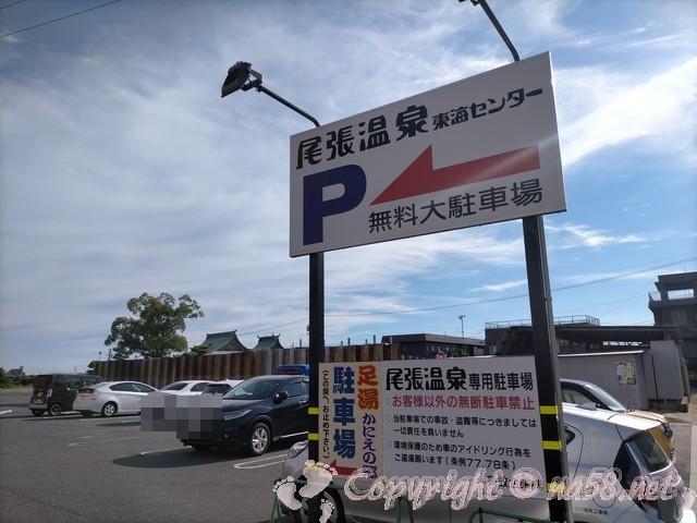 尾張温泉東海センター(蟹江町)の無料駐車場