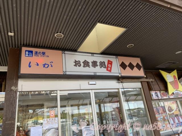 道の駅いが(三重県伊賀市)の食事処入り口の様子