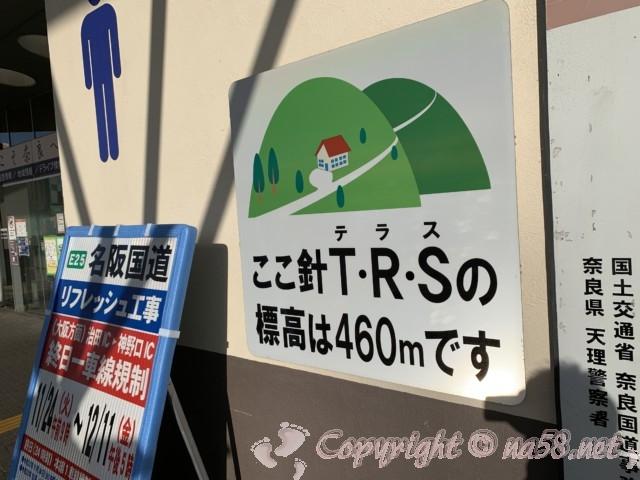 「道の駅針テラス」(奈良県奈良市)の標高460mの高原にある