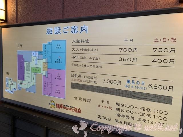 「橿原ぽかぽか温泉」奈良県橿原市 料金時間