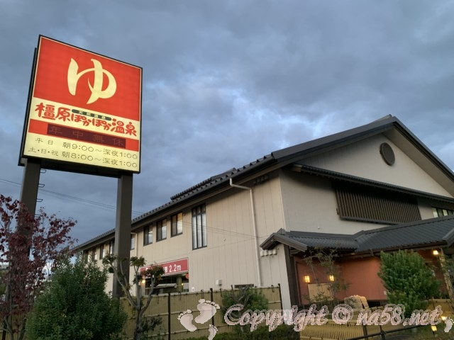 「橿原ぽかぽか温泉」奈良県橿原市 外観ランドマーク