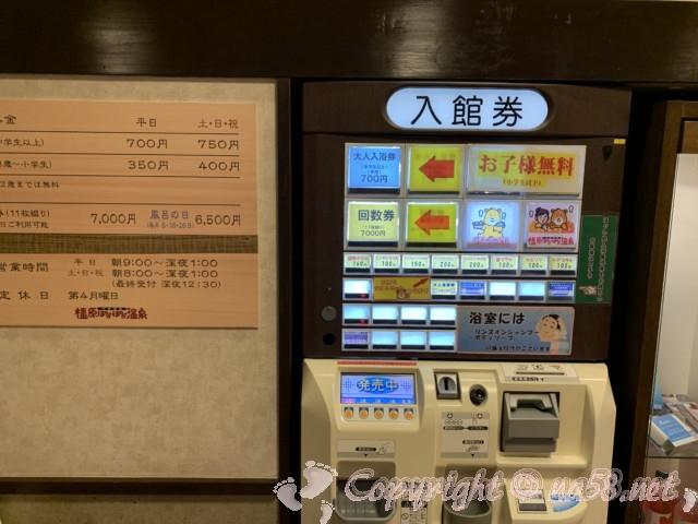 「橿原ぽかぽか温泉」奈良県橿原市 自販機でチケット購入