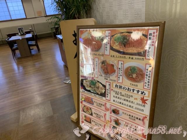 「橿原ぽかぽか温泉」奈良県橿原市 食事処メニュー