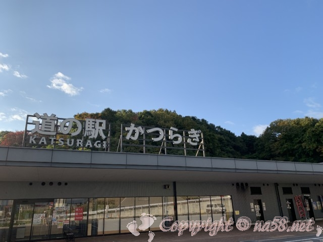 「道の駅 かつらぎ」奈良県葛城市 の玄関 ランドマーク