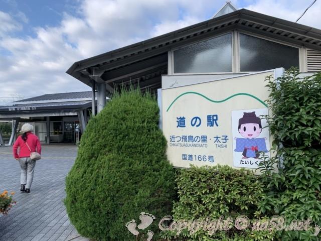 「道の駅 近つ飛鳥の里太子」大阪府太子町 の看板外観
