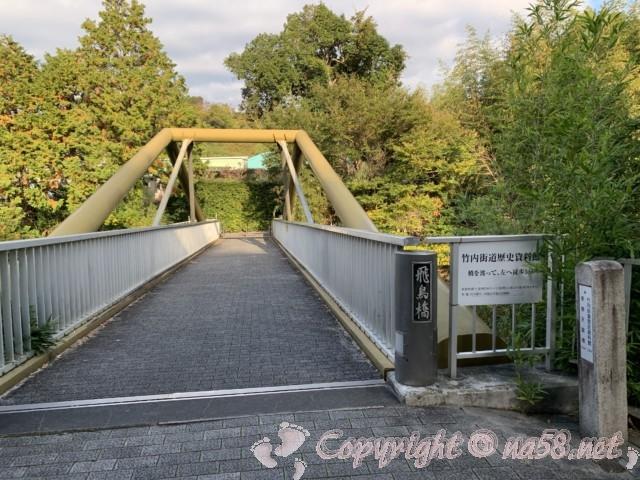 「道の駅 近つ飛鳥の里太子」大阪府太子町 施設の裏の飛鳥橋