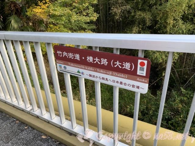 「道の駅 近つ飛鳥の里太子」大阪府太子町 施設裏飛鳥橋は官道