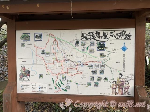 「道の駅 近つ飛鳥の里太子」大阪府太子町 周辺歴史散策のルート案内
