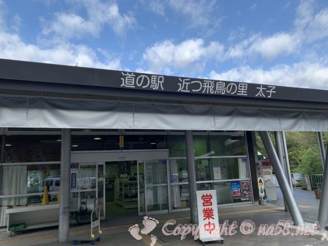 「道の駅 近つ飛鳥の里太子」大阪府太子町 の施設玄関