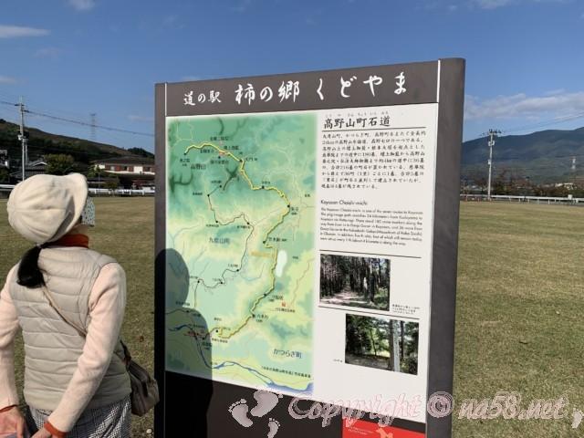 「道の駅 柿の郷くどやま」(和歌山県九度山町)周辺の様子と九度山の案内