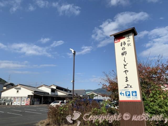 「道の駅 柿の郷くどやま」(和歌山県九度山町)の看板と施設