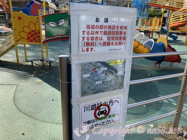「道の駅 柿の郷くどやま」(和歌山県九度山町)駐車場利用についてのお願い