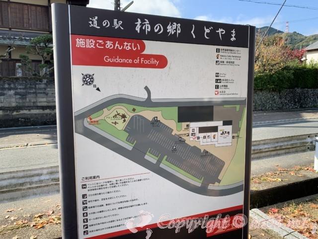 「道の駅 柿の郷くどやま」(和歌山県九度山町)施設案内図