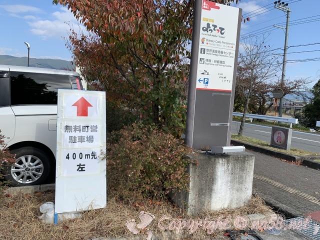 「道の駅 柿の郷くどやま」(和歌山県九度山町)町営駐車場の案内