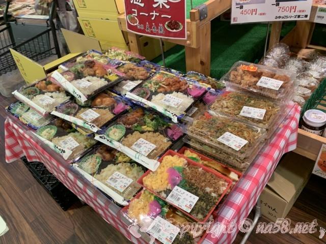 「道の駅 柿の郷くどやま」(和歌山県九度山町)産直市場よってってにあるお弁当類