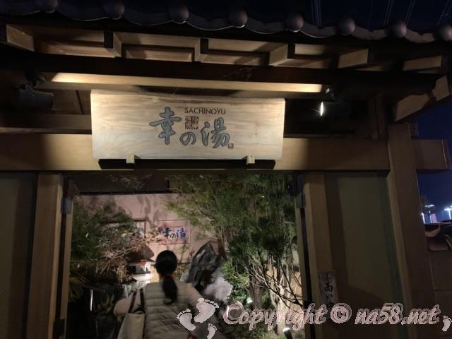 極楽温泉 幸の湯(和歌山県岩出市)の玄関門をくぐる