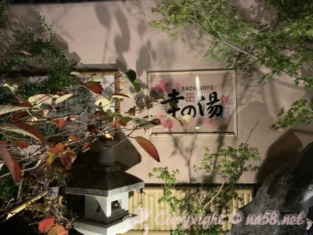 極楽温泉 幸の湯(和歌山県岩出市)の玄関