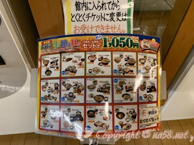 極楽温泉 幸の湯(和歌山県岩出市)のとくとくセット1050円は最初にチケット購入