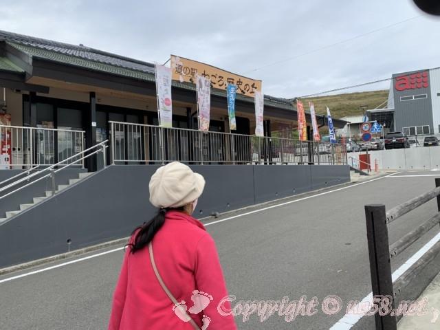 「道の駅 ねごろ歴史の丘」和歌山県岩出市 メイン施設