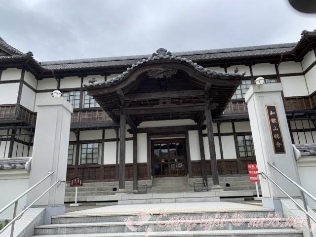 旧和歌山県議会議事堂」和歌山県岩出市根来 正面