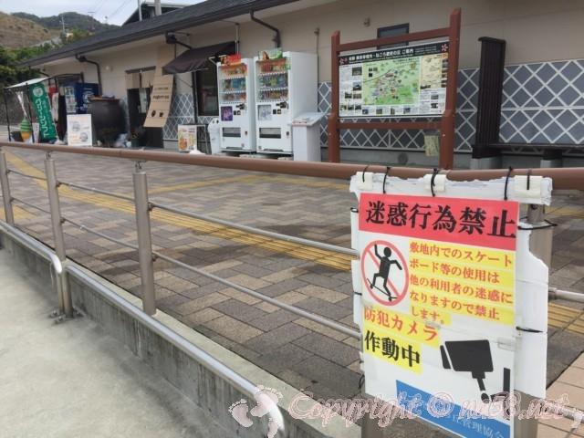 「道の駅 ねごろ歴史の丘」和歌山県岩出市 駐車場にある注意書き