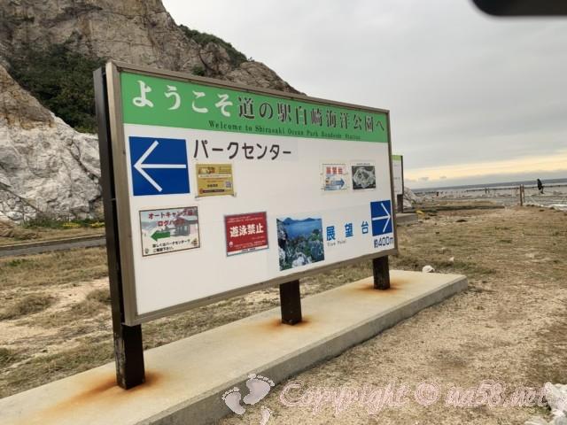 道の駅白崎海洋公園(和歌山県由良町)の案内看板