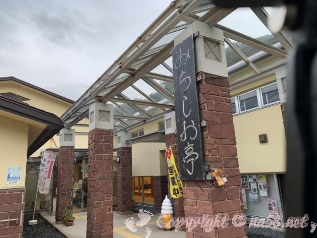 温泉館「海の里」みちしおの湯(和歌山県日高町)のにある食事処みちしお亭