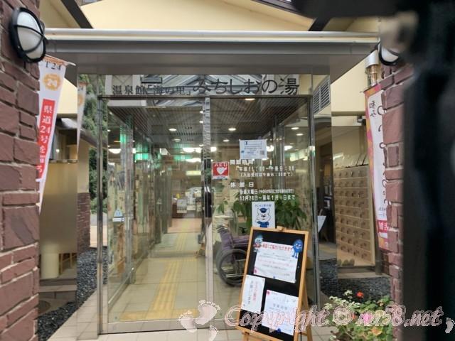 みちしおの湯(和歌山県日高町)の入り口(玄関)2階