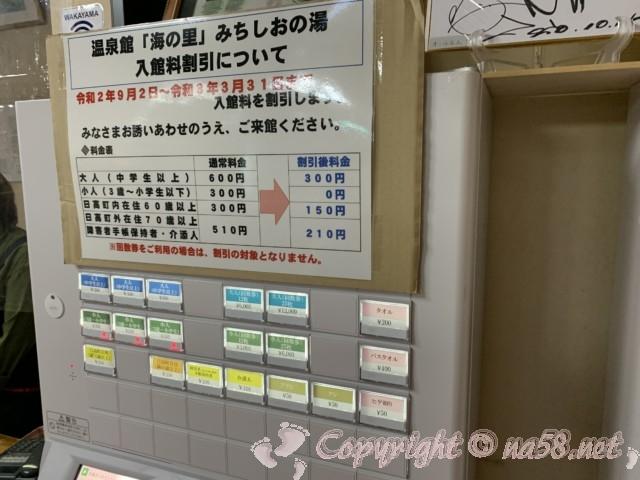 みちしおの湯(和歌山県日高町)の料金・券売機