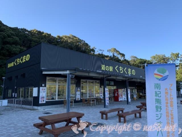 「道の駅くちくまの」(和歌山県上富田町)の全景と付近