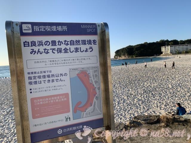 白良浜海水浴場(和歌山県白浜町)白良浜 喫煙所は指定されている