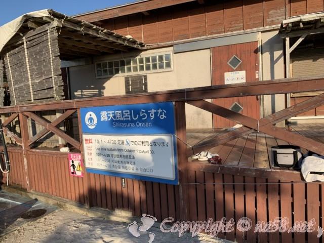 白良浜海水浴場(和歌山県白浜町)白良浜 足湯無料