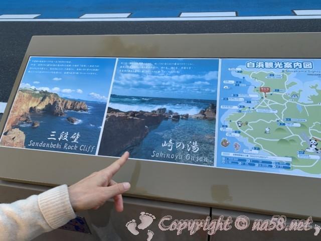 白良浜海水浴場(和歌山県白浜町)白良浜 近くの観光名所