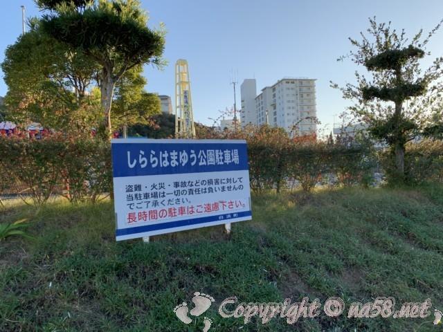 しららはまゆう公園駐車場(和歌山県白浜町)駐車場にある看板